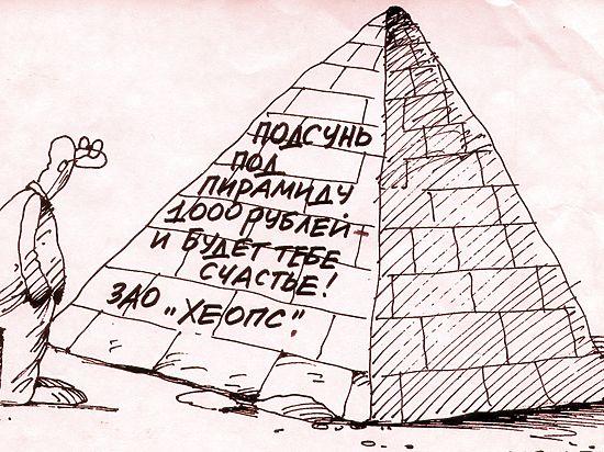 Все больше кубанцев становятся жертвами финансовых пирамид