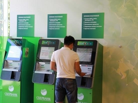 Банк в кармане, или Как платить, не выходя из дома