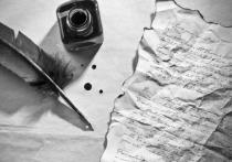 Что могут  жители Кубани прочитать в собственном почерке