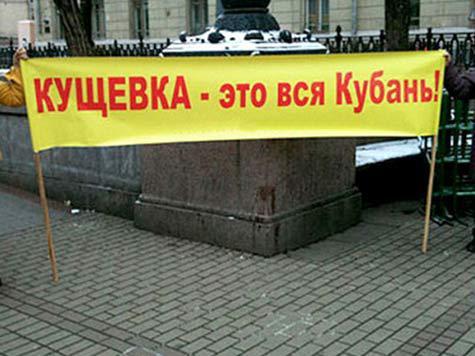 Массовое убийство в станице Кущёвской  Википедия