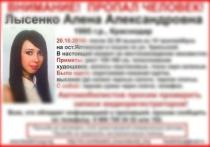 Пропавшая в Краснодаре 19-летняя девушка была убита