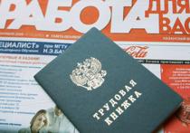 С начала года потеряли работу больше 1000 жителей Кубани